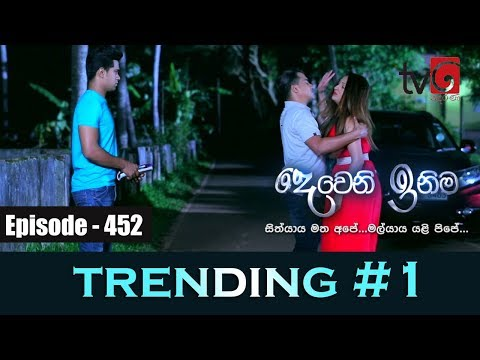 Deweni Inima | Episode 452 31st October 2018