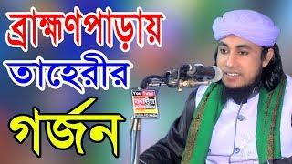 """ব্রাহ্মণপাড়ায় তাহেরীর গর্জন। পীর মুফতী গিয়াস উদ্দিন আত্ব তাহেরী। """"Fahim HD Media"""""""
