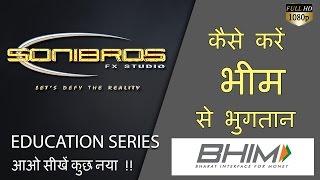 कैसे करे भीम से भुगतान    How to use BHIM for transaction    SoniBros Educational Series #1