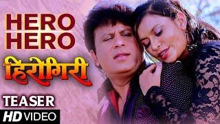 Hero Hero - TEASER VIDEO | Pakki Herogiri Film Song | Arvind Kumar | Rakhi | Rajasthani Love Song