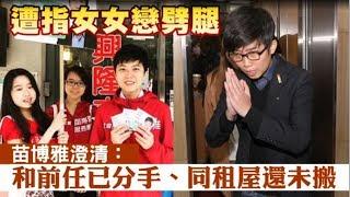 遭指劈腿 苗博雅澄清:和新任剛交往、兩任未重疊   台灣蘋果日報