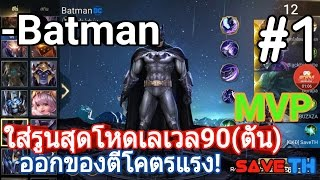 [ROV]-Batman:ใส่รูนสุดโหดเลเวลรูน90(ตัน)ออกของตีโคตรแรง สกิวแรงมาก!MVP       #1