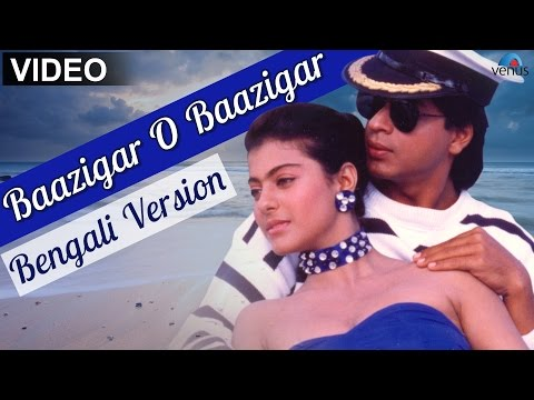 Baazigar O Baazigar Full Video Song | Bengali Version | Feat : Shahrukh Khan & Kajol | video