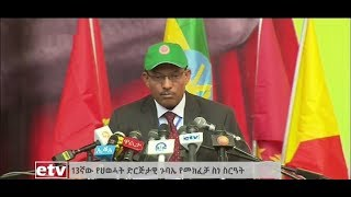 ANDM representative on TPLF 13th congress