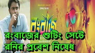 ঈদে আসবে রংবাজ ছবি কিন্তু শুটিং সেটে রনির প্রবেশ নিষেধ একি হল !!Rony!!!Latest Bangla news!!!