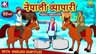 नेपाली व्यापारी - Hindi Kahaniya for Kids | Stories for Kids | Moral Stories for Kids | Koo Koo TV
