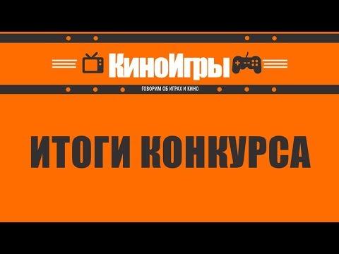 КиноИгры Подкаст: Итоги конкурса