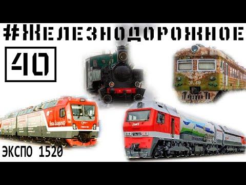Газотурбовоз ГТ1h, вагон лаборатория, электровоз 2ЭВ120, паровоз Ь. #Железнодорожное 40с