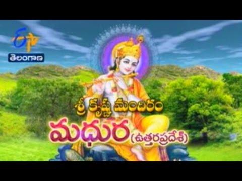 Sri Krishna Mandir Mathura, Uttar Pradesh - TS - 29th August 2015 - తీర్థయాత్ర – Full Episode