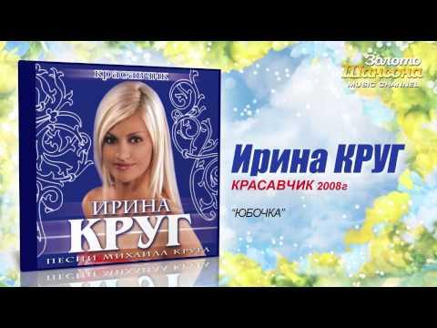 Ирина Круг - Юбочка (Audio)