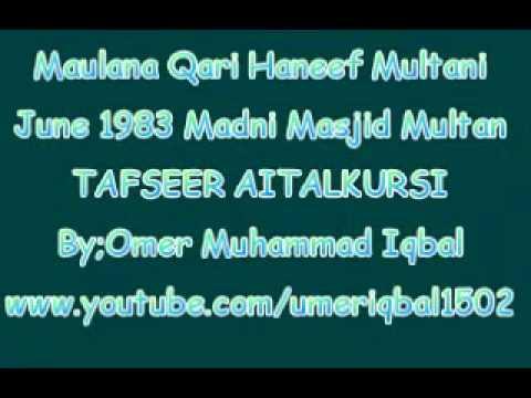 Maulana Qari Haneef Multani- June 1983 Madni Masjid Multan Tafseer Ayat Ul Kursi video