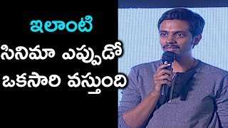 Director Sankalp Reddy Superb Speech @ Antariksham Movie Trailer Launch