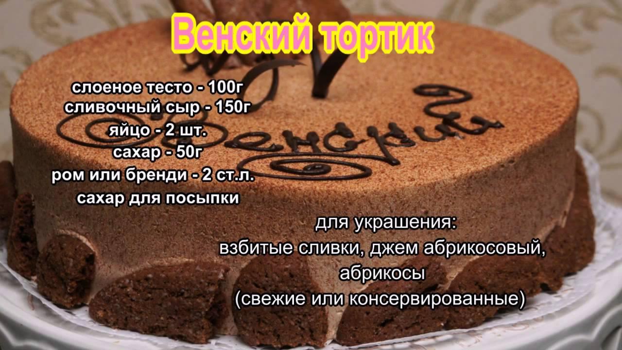 сырный венский торт рецепт