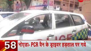 News 100: Protest over SSC exam continues, now on removal of chairman Asim Khurana