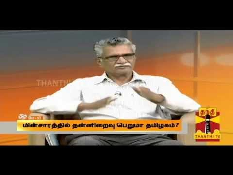 May 16 : Will Tamil Nadu Gets Self Sufficiency In Electricity? (05 05 2014) video