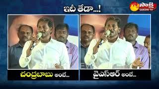 చంద్రబాబు vs వైఎస్ఆర్.. జగన్ మాటల్లోనే.. - Watch Exclusive - netivaarthalu.com