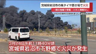 【FDNニュース】たまたま岩沼市付近を通りかかった社員が撮影してきた宮城県岩沼市火災現場