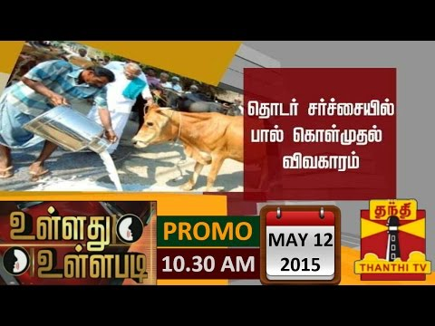 Ullathu Ullapadi : Continuing Milk Procurement Issue... (12/05/2015) Promo - Thanthi TV