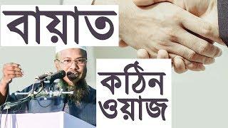 Bayat Niye Kothin Waz by Akramuzzaman Bin Abdus Salam 📢 Bangla Lecture #Part1