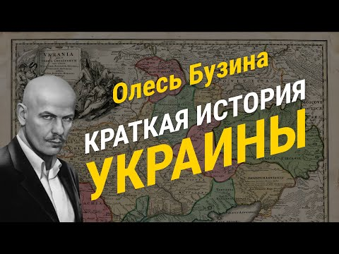 Олесь Бузина. Краткая история Украины. 22.12.2014 г.