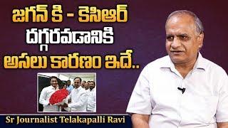జగన్ - కెసిఆర్ మధ్య సంబంధం ఇదే | Journalist Telakapalli Ravi Gives Clarity On Jagan & KCR Relation