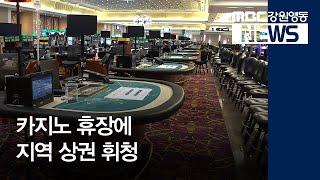 투R)강원랜드 카지노 휴장, 지역 상권 휘청