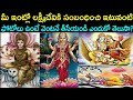 Photos Of Lakshmi Devi That Must Not Be At Home | Facts Behind Worshipping Goddess Lakshmi Devi