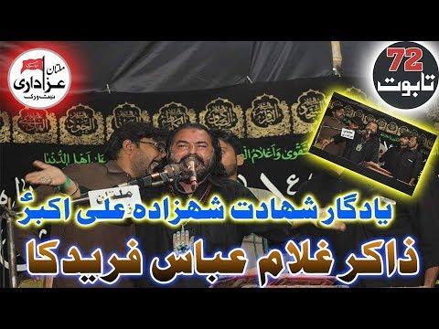 Zakir Ghulam Abbas Faridka I Majlis 12 Oct 2018 I 72 Taboot I Shahadat Shahzada Ali Akbar A.S