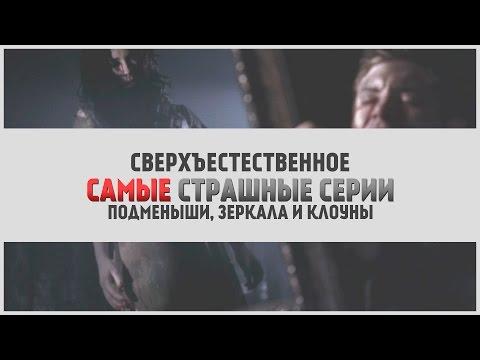 Сериал Сверхъестественное - самые страшные серии | LostFilm.TV