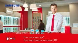 Что такое выгода? - Samsung Galaxy в салонах МТС