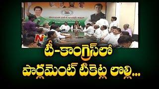 టీ  కాంగ్రెస్ లో మళ్లీ మొదలైన టిక్కెట్ల లొల్లి | Parliament Elections 2019 | NTV