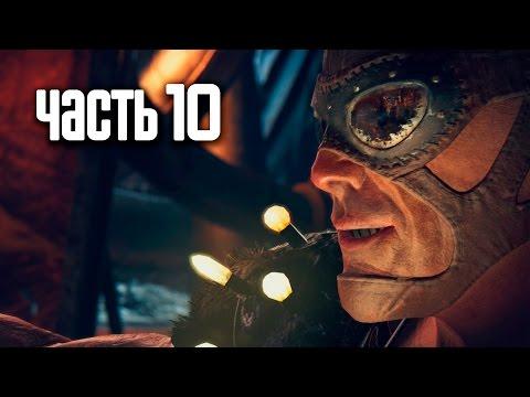 Прохождение Mad Max (Безумный Макс) [60FPS] — Часть 10: Бессмертный враг