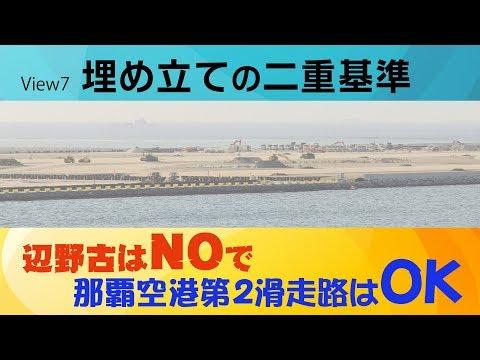 沖縄のダブルスタンダード