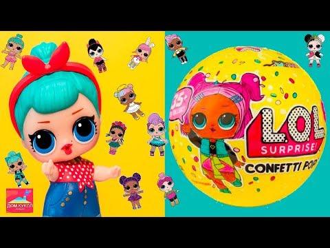 10 фактов о куклах Лол сюрприз LOL surprise doll. Лол сюрприз в шаре.
