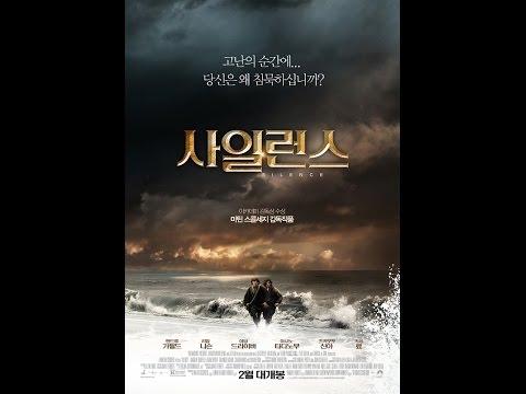 사일런스 (Silence, 2016) 메인 예고편 - 한글 자막