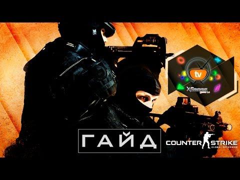 Гайд и советы для новичков Counter Strike Global Offensive — Guide