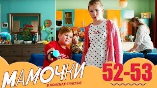 Мамочки - 52-53 серии 3 сезон - комедийный сериал
