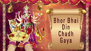 Bhor Bhai Din Chadh Gaya Meri Ambe I Devi Aarti I ANURADHA PAUDWAL I Full Audio Song