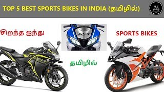 2019 Top 5 Best Sports  Bike In India (தமிழில்)