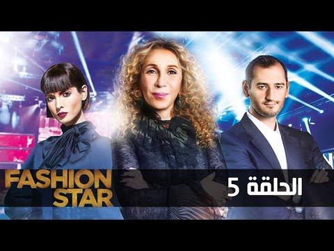 FashionStarAr - Episode 5 (Full) | (فاشون ستار - الحلقة الخامسة (كاملة