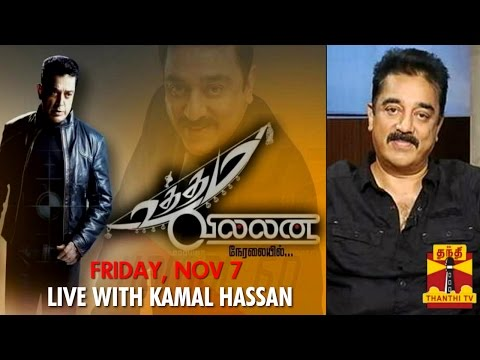 Kamal 60 Special : Exclusive Interview with