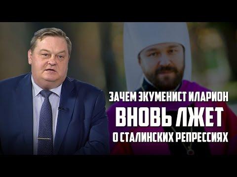 Евгений Спицын. Зачем экуменист Иларион вновь лжет о сталинских репрессиях