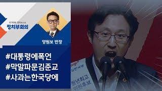 [정치부회의] 김준교 '대통령 향한' 막말 파문,