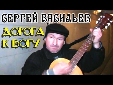 Сергей Васильев - Дорога к Богу