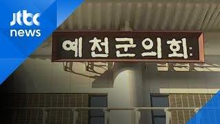 예천군의회, 해외연수서 현지 가이드 폭행·접대부 요구 논란