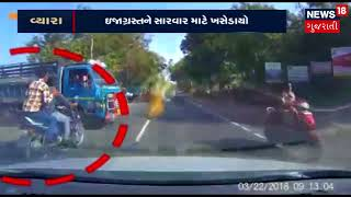 Vyara Triple accident | Car, bike and Truck accident, One died in accident