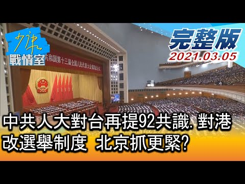 台灣-少康戰情室-20210305 1/3 中共人大對台再提92共識、對港改選舉制度 北京抓更緊?