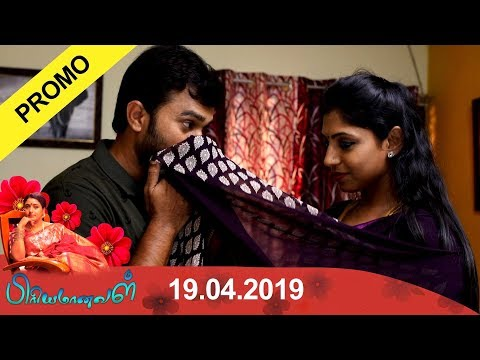 Priyamanaval Promo 20-04-2019 Sun Tv Serial Promo Online