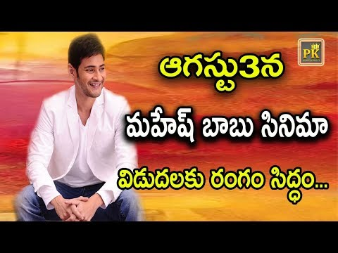 Mahesh Babu's Film to Release 3rd August | Mahesh Babu Tamil Movie Anirudh | PK TV