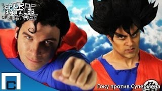 Epic Rap Battles of History - Goku vs Superman Season 3 (Русские субтитры)